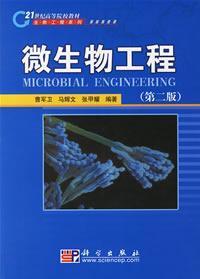 微生物工程(第二版)(内容一致,印次、封面或原价不同,统一售价,随机发货)