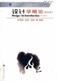 設計學概論(修訂版)