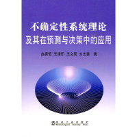不确定性系统理论及其在预测与决策中的应用\赵秀恒