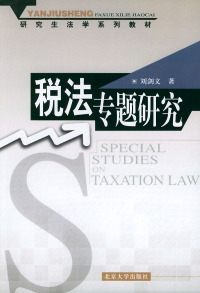 税法专题研究