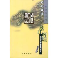落日辉煌——雍正王朝与康乾盛世