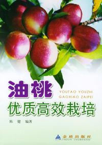 油桃优质高效栽培