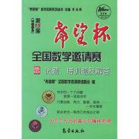 第15届 (2004) 希望杯全国数学邀请赛(高中)试题, 培训题及解答