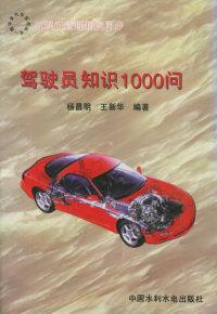 驾驶员知识1000问(特价/封底打有圆孔)——一路平安汽车实用丛书