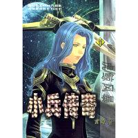 小兵传奇(11):虎鲸风暴——特颂英玄幻系列