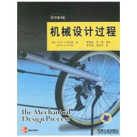机械设计过程(原书第3版)