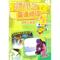 新理念英语阅读(第3册)(初中三年级)