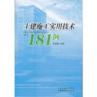 土建施工实用技术181例