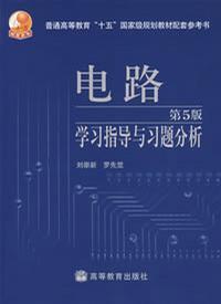 电路学习指导与习题分析(第5版)(内容一致,印次、封面或原价不同,统一售价,随机发货)