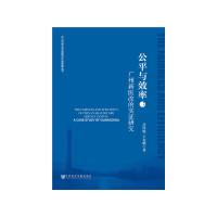 公平与效率:广州新医改的实证研究
