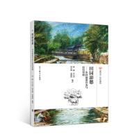 田园游憩乡村旅游开发与经营管理