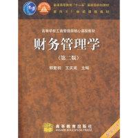 財務管理學(第二版)(內容一致,印次、封面或原價不同,統一售價,隨機發貨)