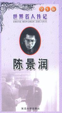 陈景润(学生版)/世界名人传记