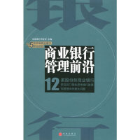 商业银行管理前沿(12家股份制商业银行)