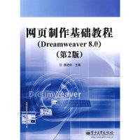 网页制作基础教程(Dreamweaver 8.0)(第2版)