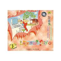 智慧盒智慧百科小叮当2(VCD)