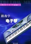 跟我学电子琴(修订版)—— 跟我学系列
