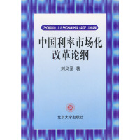 中国利率市场化改革论纲