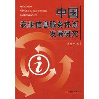 中国农业信息服务体系发展研究
