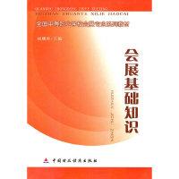会展基础知识(全国中等职业学校会展专业系列教材)