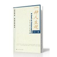 一种人生观(冯友兰的人生哲学)/朗朗书房·文化要义丛书