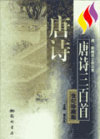 唐诗三百首(世纪珍藏版)