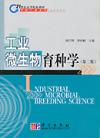 工业微生物育种学(第二版)(内容一致,印次、封面或原价不同,统一售价,随机发货)