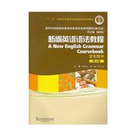 新编英语语法教程修订版(第5版)学生用书