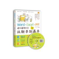 Word/Excel/PPT现代商务办公从新手到高手(超值全彩版)