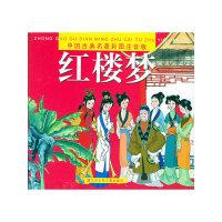 中国古典名著彩图注音版---红楼梦