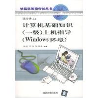 计算机基础知识 (一级) 上机指导 (Windows环境) (含盘)