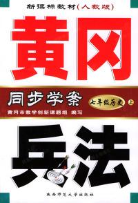 黄冈兵法:七年级历史(上)新课标教材人教版·同步学案