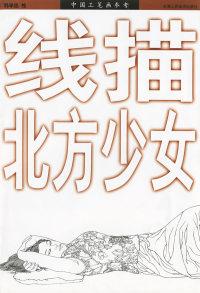 线描北方少女/中国工笔画参考