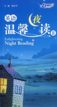星火英语温謦夜读(2)