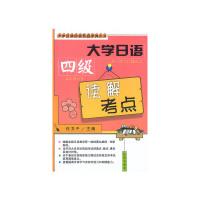大学日语四级读解考点/大学日语四级考点系列丛书