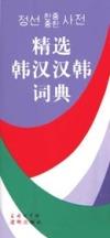 精选韩汉汉韩词典  內容一致,封面、印次、价格不同,统一售价,随机发货)