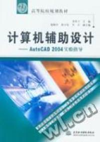 计算机辅助设计--AutoCAD2004实验指导(21世纪高等院校规划教材)