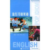 流行习语美语——掌中宝实用美语丛书