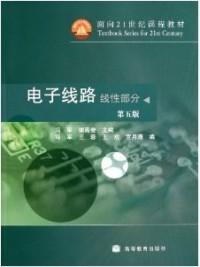 电子线路线性部分(第五版)(内容一致,印次、封面或原价不同,统一售价,随机发货)