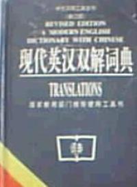 现代英汉双解词典