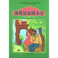 课程标准课外必读书少年儿童文学名著——汤姆叔叔的小屋