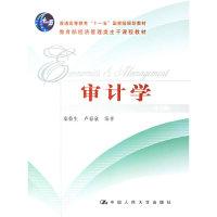 審計學(第五版)