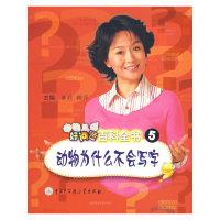 中国儿童好问题百科全书5:动物为什么不会写字