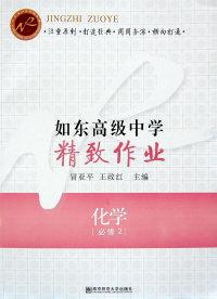 如东高级中学精致作业·化学(必修2)