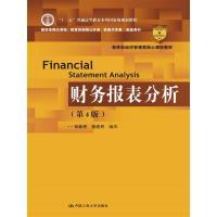 财务报表分析 第4版