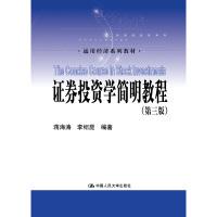 证券投资学简明教程(第三版)(通用经济系列教材)