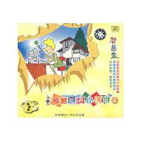 智慧盒智慧百科小叮当4(VCD)