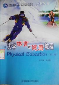 大学体育与健康教程(第二版)