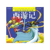 中国古典名著彩图注音版---西游记