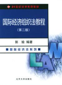 国际经济组织法教程(第二版)——21世纪法学系列教材